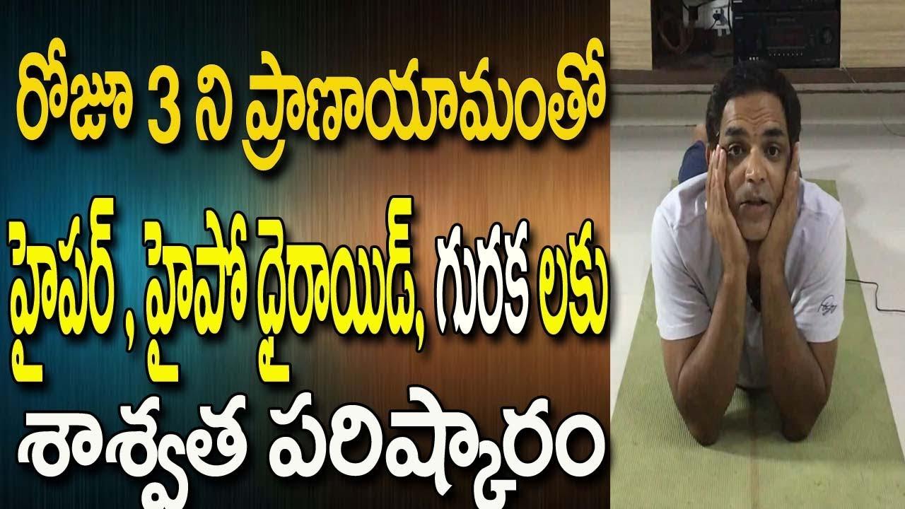 Thyroid Problems In Women In Telugu | Yoga For Thyroid In Telugu | Yoga Videos For Beginners Telugu