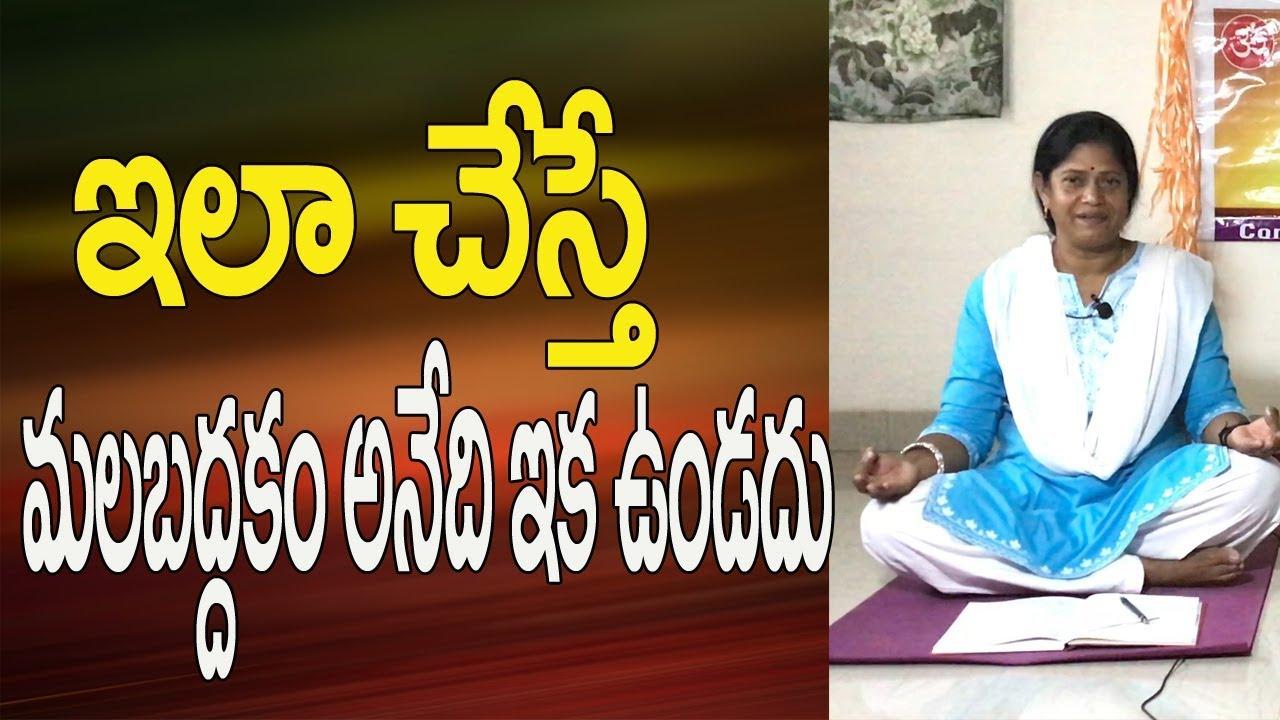 Malabaddakam Nivarana In Telugu Yoga   |Yoga For Constipation In Telugu  | Yoga In Telugu